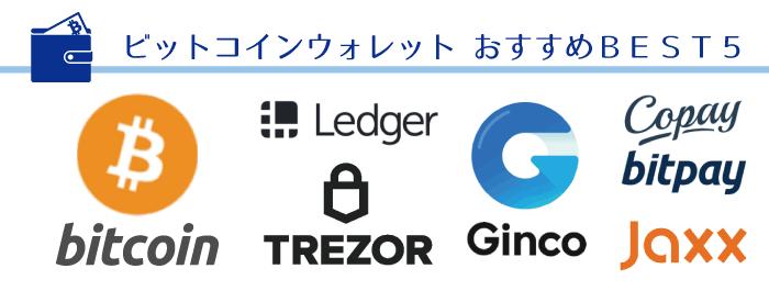 ビットコイン(BTC)のおすすめウォレット5選!