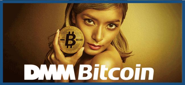 仮想通貨イーサリアムが購入できる取引所┃DMM Bitcoin