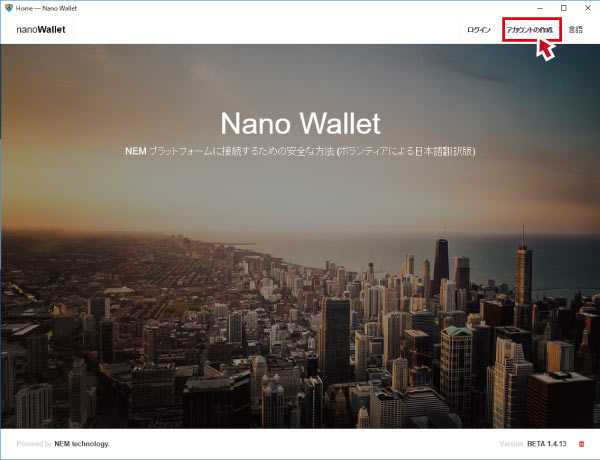 ナノウォレット(nanowallet)初期設定手順002