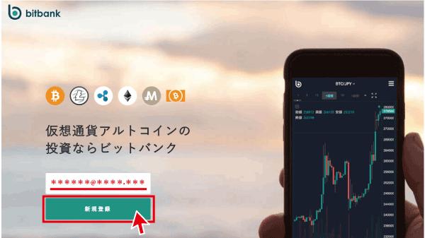 仮想通貨取引所ビットバンク(bitbank)新規口座開設