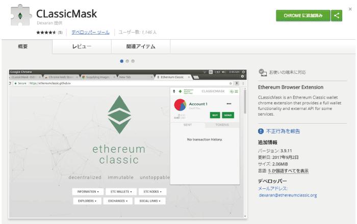 Chromeのプラグインで便利なClassicMask