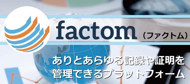 仮想通貨ファクトム(FCT)┃あらゆるデータ・記録を安全に管理