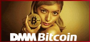 国内のおすすめ仮想通貨取引所┃DMM Bitcoin