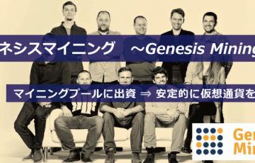 仮想通貨のマイニングに参加する方法┃ジェネシスマイニング(Genesis Mining)