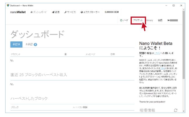 仮想通貨ネム(XEM)のウォレット┃NEMWallet作成マニュアル