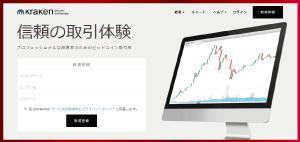 ジーキャッシュ(ZEC)が購入できる仮想通貨取引所┃kraken~クラーケン~