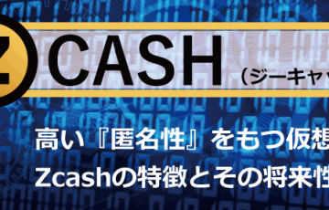 仮想通貨ジーキャッシュ(zcash)の特徴と将来性について