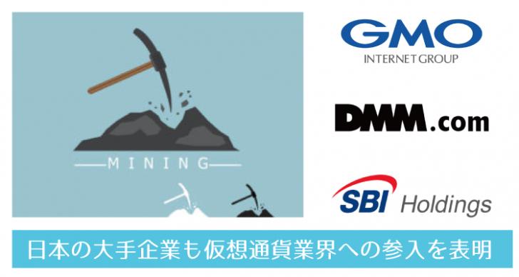 国内大手企業もマイニング事業への参加を表明