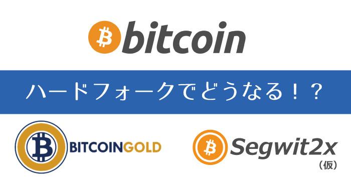 ビットコインのハードフォーク問題┃11月に何が起こる??