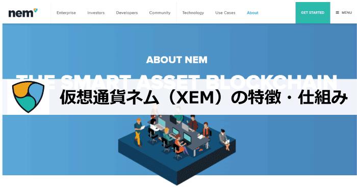 仮想通貨ネム(XEM)の特徴や仕組みを解説