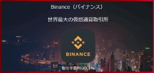 海外の仮想通貨取引所おすすめNo1