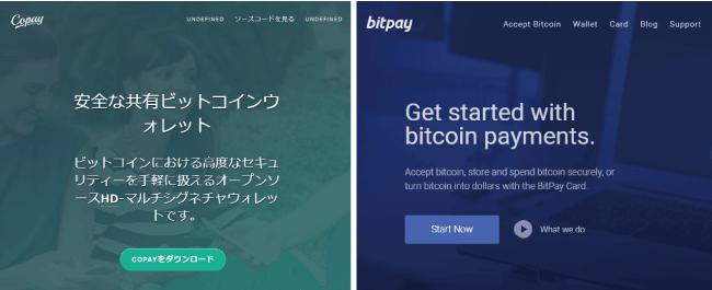 仮想通貨ビットコインキャッシュ(BCH)ウォレット┃Copay/Bitpayはマルチシグネチャに対応