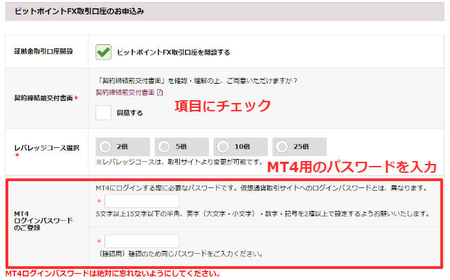 BITPointの登録方法