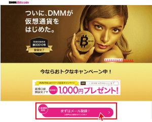 仮想通貨取引所┃DMM Bitcoinの特徴と登録方法を解説【2018年最新版】