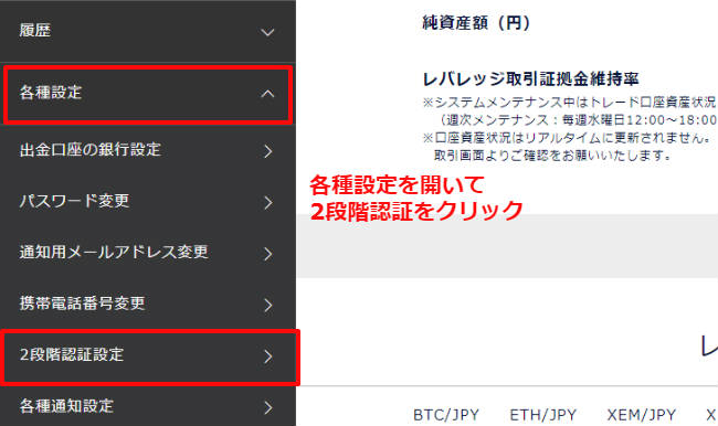 DMMBitcoinの2段階認証