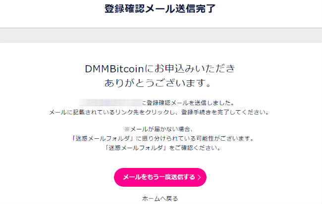 DMMBitcoinの登録方法