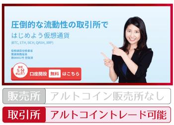 国内の仮想通貨取引所┃QUOINEX~コインエクスチェンジ~の詳細情報