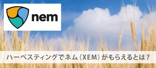 仮想通貨ネム(XEM)┃ハーベスティングとは