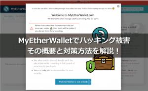 【速報】MyEtherWallet(マイイーサウォレット)でハッキング