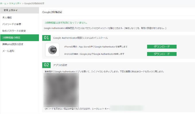 bitbox登録方法