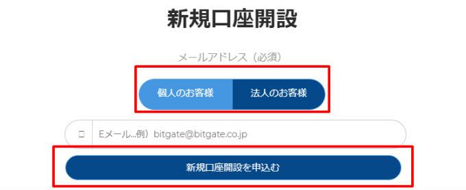 Bitgate登録方法