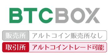 国内の仮想通貨取引所┃BTC BOX~ビーティーシーボックス~の詳細情報