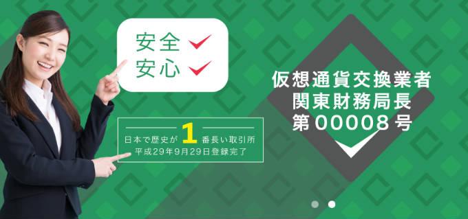 BTCBOX特徴