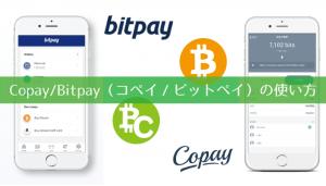 仮想通貨ビットコインのウォレット┃Copay/Bitpay(コペイ/ビットペイ)マニュアル