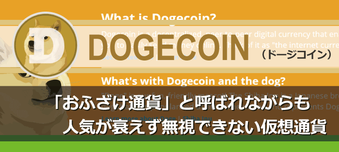仮想通貨ドージコイン(DOGE)┃おすすめの取引所やウォレットを紹介