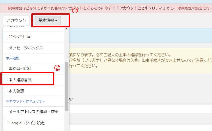 FISCO登録方法
