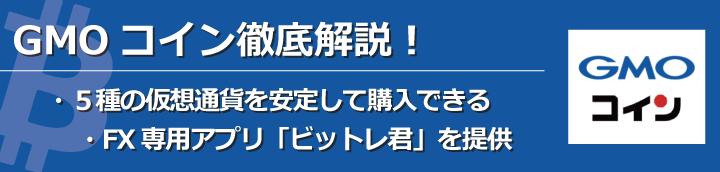仮想通貨取引所┃GMOコインの特徴と登録方法を解説!