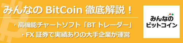 みんなのBitcoinの特徴と登録方法を解説!