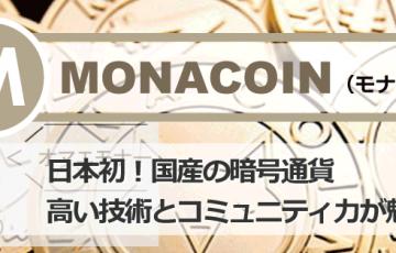 仮想通貨モナコイン(MONA)の特徴┃おすすめの取引所やウォレットを紹介