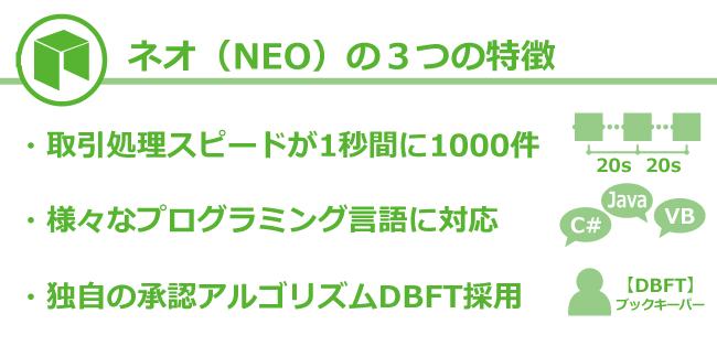 プラットフォームとしてのネオ(NEO)とイーサリアムとの違い