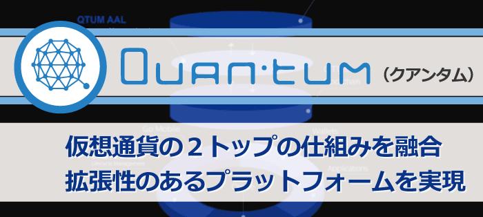 仮想通貨クアンタム(QTUM)とは?購入できる取引所とウォレットを紹介