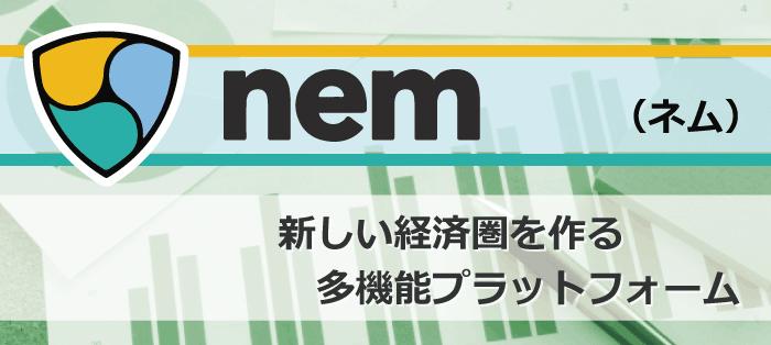 ネム(XEM)とは?その特徴を分かりやすく解説
