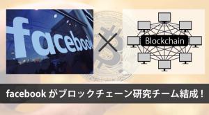 facebookがブロックチェーンに関する研究チームを結成┃crypto-navi