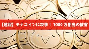 【速報】モナコインに攻撃!re-org(巻き戻し)発生で1000万相当の被害