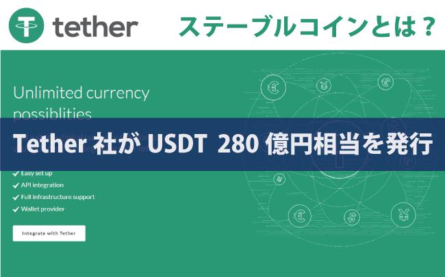 テザー(Tether)社がステーブルコインUSDTを2億5000万ドル分発行