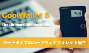 クレジットカードサイズのハードウェアウォレット「Coolwallet」誕生
