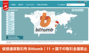 韓国の取引所Bithumb(ビッサム)┃11ヶ国での取引全面禁止