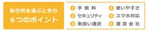 仮想通貨の取引所を選ぶ6つのポイント