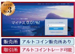 国内の仮想通貨取引所┃Zaif ~ザイフ~の詳細情報