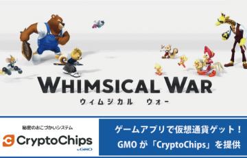 ゲームアプリで仮想通貨をもらえる?GMOが「CryptoChips」を提供