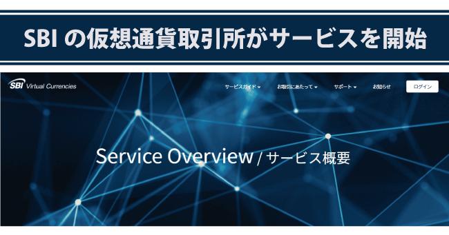 SBIの仮想通貨取引所「VCTRADE」がサービスを開始┃2018年6月4日~