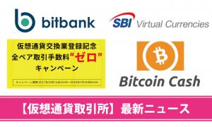 取引所bitbankが手数料無料期間を延長!SBIはBCHの取扱いを開始