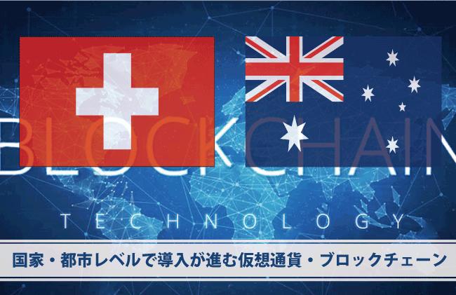 スイス・オーストラリアなど国家・都市レベルで導入が進む仮想通貨