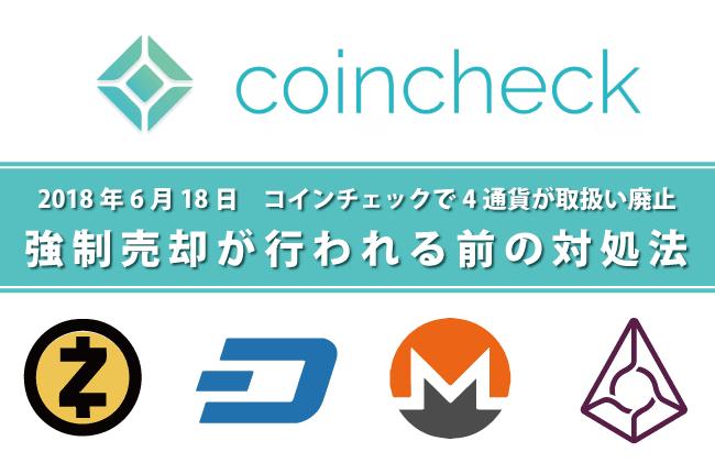 【6/18】コインチェックで4通貨が取扱い廃止!強制売却への対処法