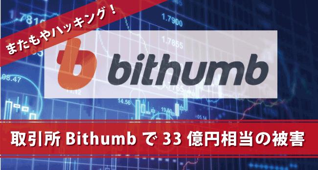 またもやハッキング被害┃世界最大手取引所Bithumbに33億円相当の被害