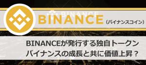 仮想通貨バイナンスコイン(BNB)┃特徴とおすすめの取引所やウォレットを紹介